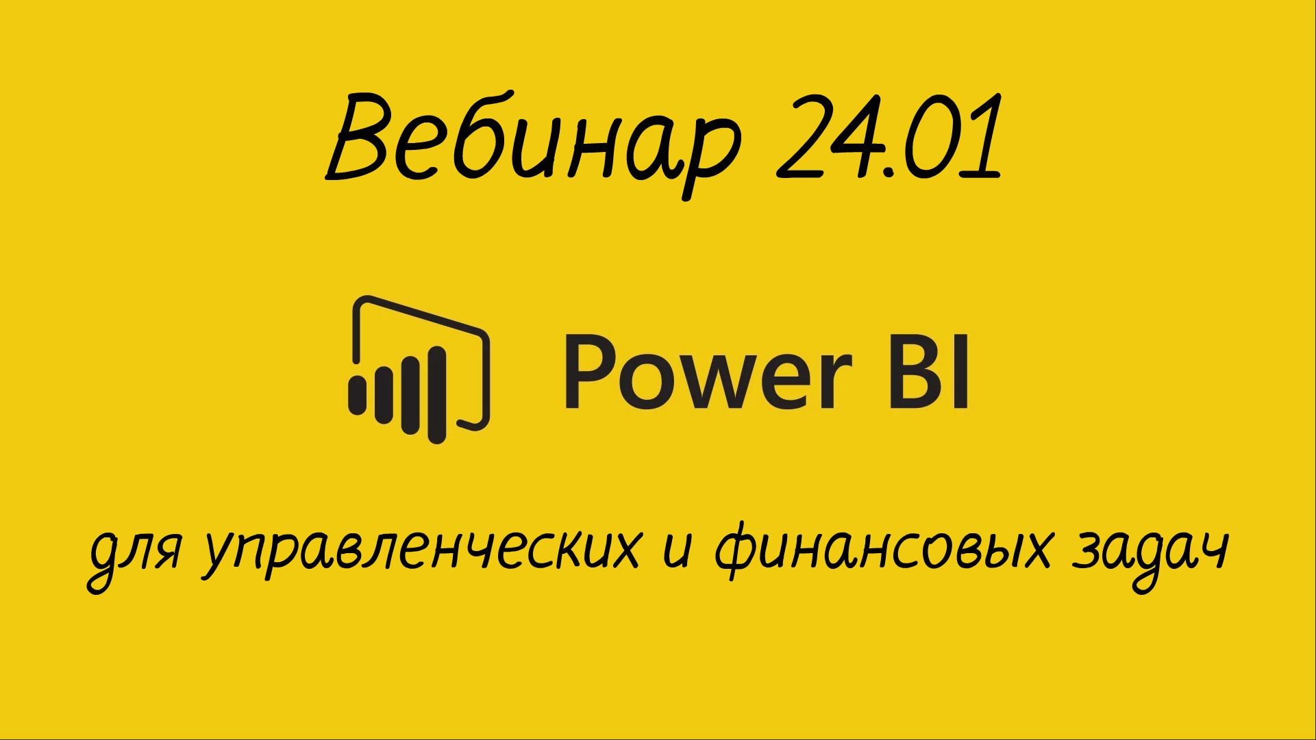 ms-powerbi