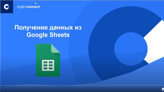 Подключаем Power BI к Google Sheets с помощью myBI Connect
