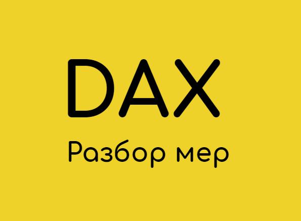 DAX — разбор мер