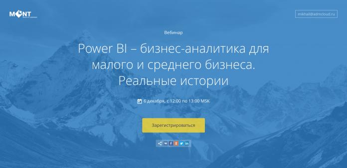 Вебинар МОНТ и admCloud 6 декабря