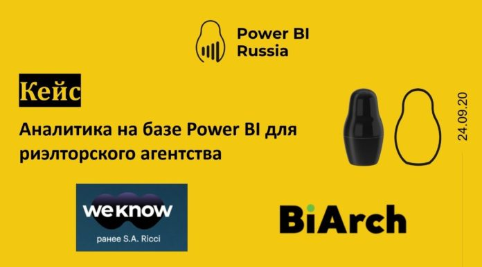 Отзыв от Artics Internet Solutions о Power BI
