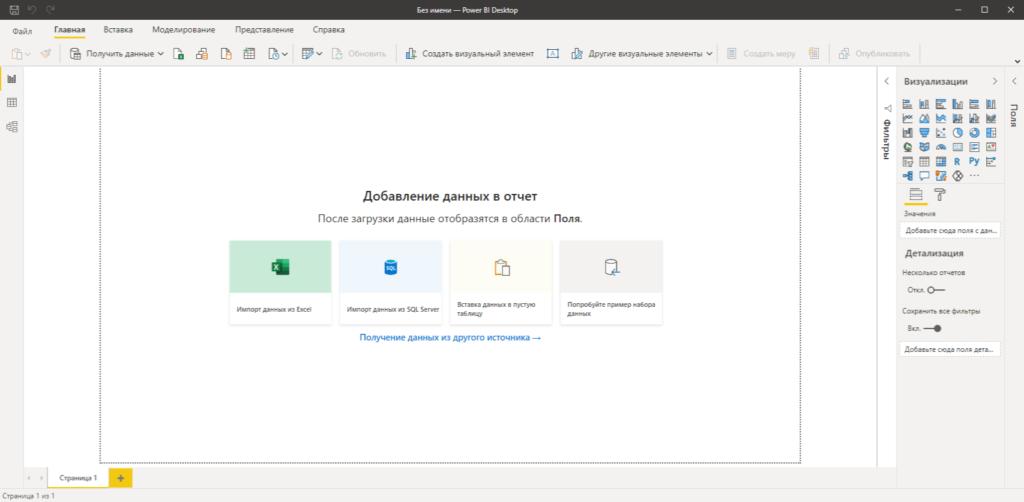 Power BI Desktop — обновление октябрь 2020