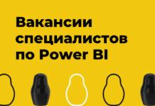 Формируем понимание клиентской базы с MyBI.ru + Power BI