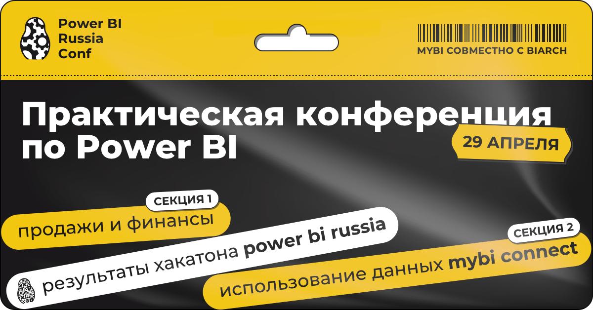Конференция по Power BI в Москве