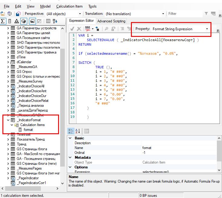 Большой обзор особенностей отчета — второе место Хакатон 2.0