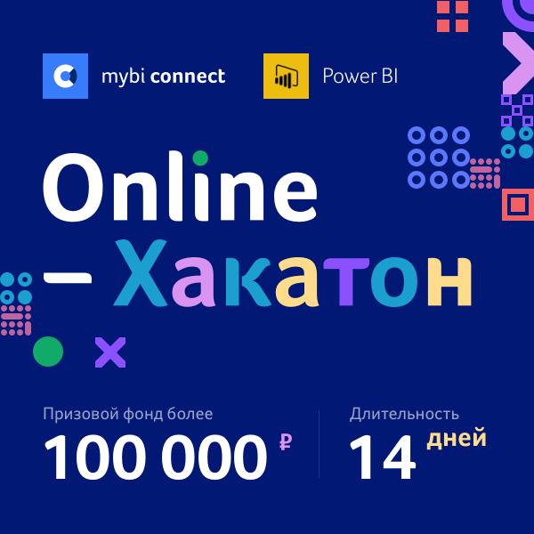 Хакатон myBI Connect