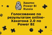 BIседы #пилот — о внедрении проектов Power BI
